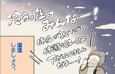 冷え性の皆さんに贈る、冷え性の人による冷え性予防漫画に注目集まる