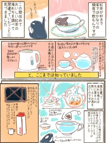 方 美味しい 紅茶 の 入れ 紅茶の入れ方|日本紅茶協会