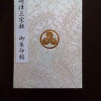 潜伏キリシタンの歴史を物語る 仏教、神道、キリスト教の「三宗…