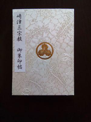 潜伏キリシタンの歴史を物語る 仏教、神道、キリスト教の「三宗教の御朱印帖」