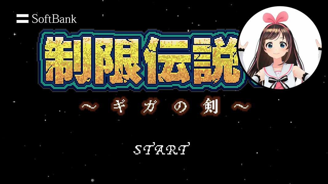 「制限伝説~ギガの剣~」って……キズナアイがカオスなゲーム実況に挑戦
