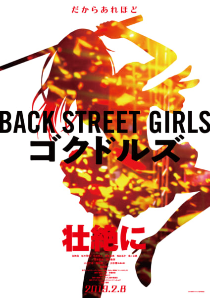 ヤクザがまさかのアイドルデビュー「Back Street Girls」を東映が実写化