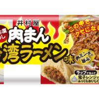 名古屋のご当地グルメ「台湾ラーメン味」の肉まん 井村屋から東…