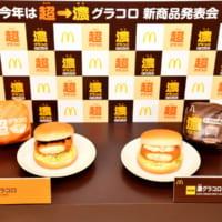 マクドナルドの今年のグラコロは超→濃(CHONO) 新作2種…