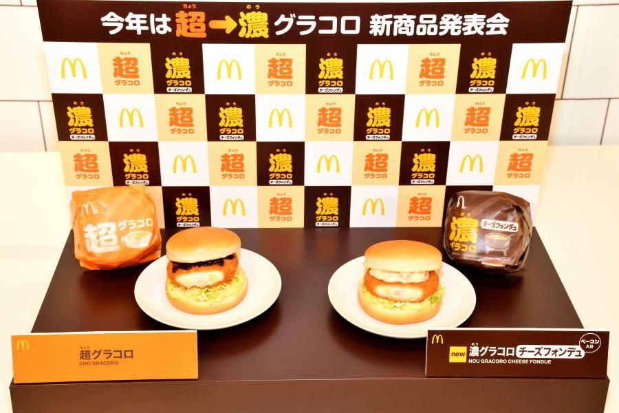 マクドナルドの今年のグラコロは超→濃(CHONO) 新作2種を一足お先に食べてきた