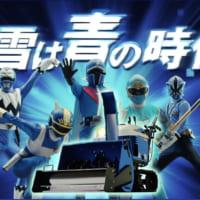 東映スーパー戦隊の歴代「ブルー」5人が集まったTVCM 放送…