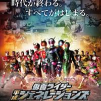 平成最後の仮面ライダー劇場版に石丸謙二郎、声で関俊彦など出演…