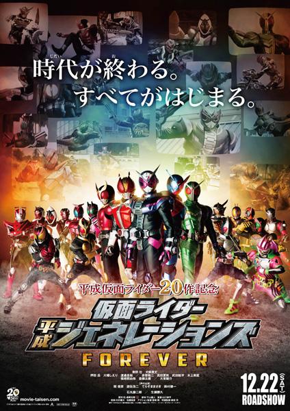 平成最後の仮面ライダー劇場版に石丸謙二郎、声で関俊彦など出演決定