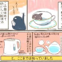 本当に美味しい紅茶の淹れ方、皆さん知っていました?私は知りませんでした……