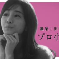 """「プロ小悪魔」田中みな実""""らしさ""""炸裂の動画3篇公開"""