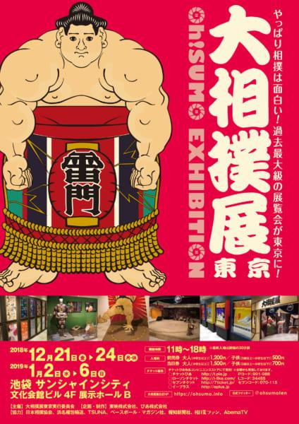 「大相撲展」12月に東京で初開催 勝負をテーマに歴代名勝負の検証も