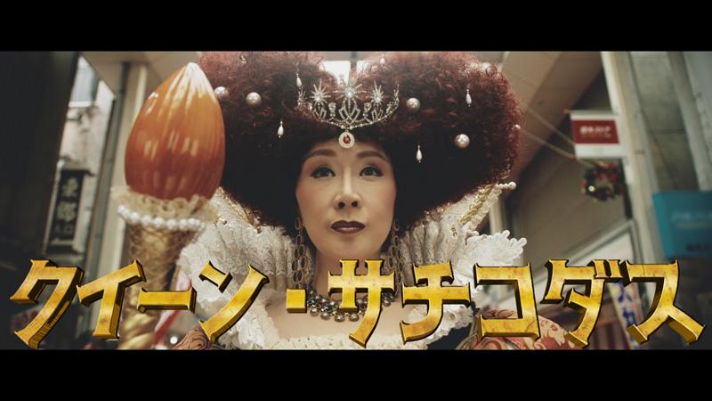 ラスボス小林幸子が今度はクイーンに!「Yeah!めっちゃホリディ」替え歌でクイーン・デーをPR