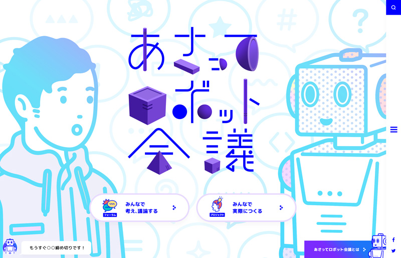 未来のロボットを一緒に考える場「あさってロボット会議」オープン