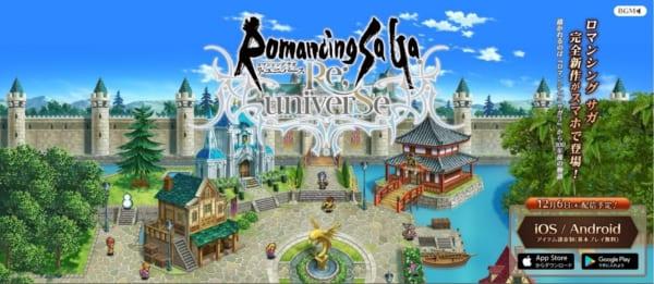 ロマサガの世界が23年ぶりに完全新作で復活!「ロマンシング サガ リ・ユニバース」配信開始