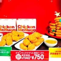 クリスマスはナゲット30ピースが750円! マクドナルド発表…