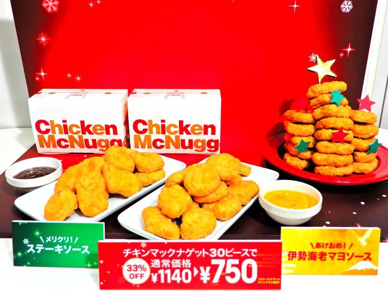 クリスマスはナゲット30ピースが750円! マクドナルド発表会に行ってきた