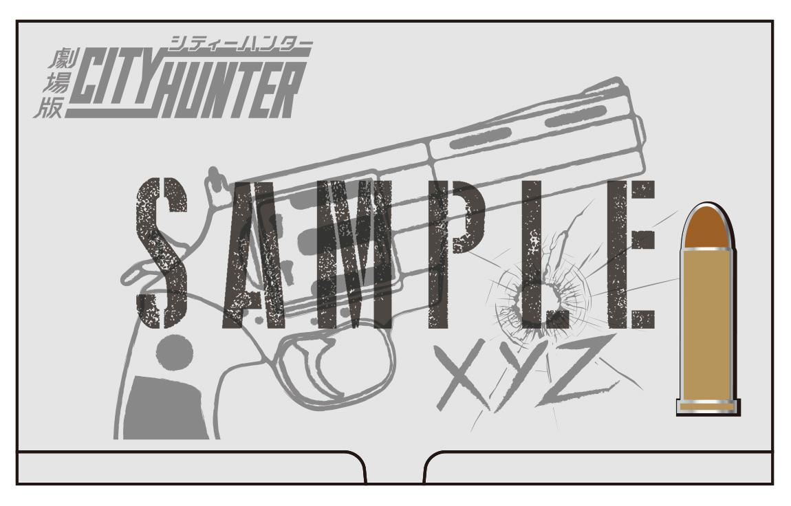 劇場版シティーハンター 第2弾前売特典はポストカード