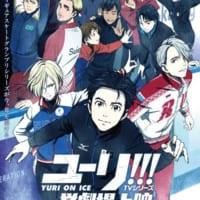 「ユーリ!!! on ICE」劇場でTVシリーズ一挙上映 新…