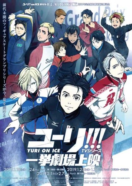 「ユーリ!!! on ICE」劇場でTVシリーズ一挙上映 新作劇場版の前に大スクリーンでおさらい!