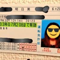 ライブまで1週間…顔写真つき身分証獲得のための素晴らしき行…