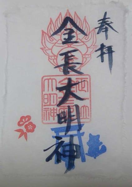 狸合戦の徳島「金長神社」で正月から期間限定「藍の御朱印」登場