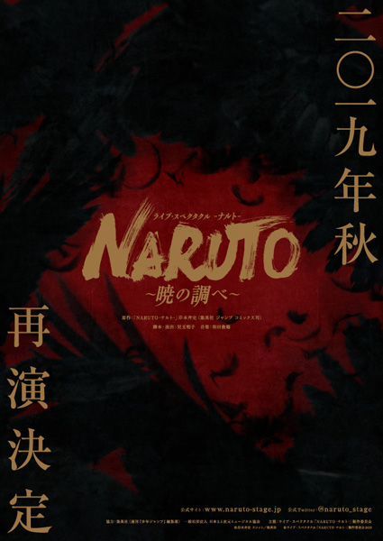 「NARUTO-ナルト-」~暁の調べ~が2019年秋に再演決定 ナルト役は引き続き松岡広大に