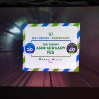 都営地下鉄でライブ会場を巡るサーキットフェスに行ってみた