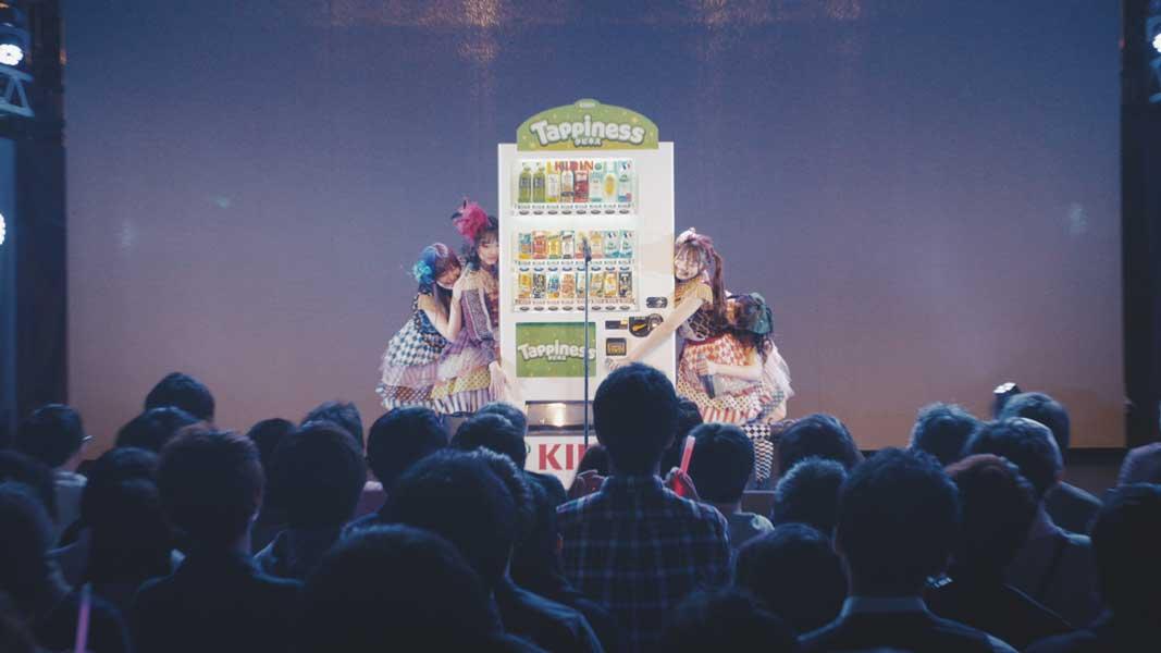 会えるアイドル界に衝撃 「自動販売機」がアイドルに! キリン「Tappiness」WEB動画でまねきケチャと共演