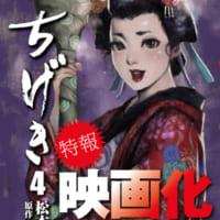 松本次郎「いちげき」が映画化企画進行中を発表