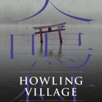 最凶心霊スポット「犬鳴村」が映画に 監督はジャパニーズホラ…