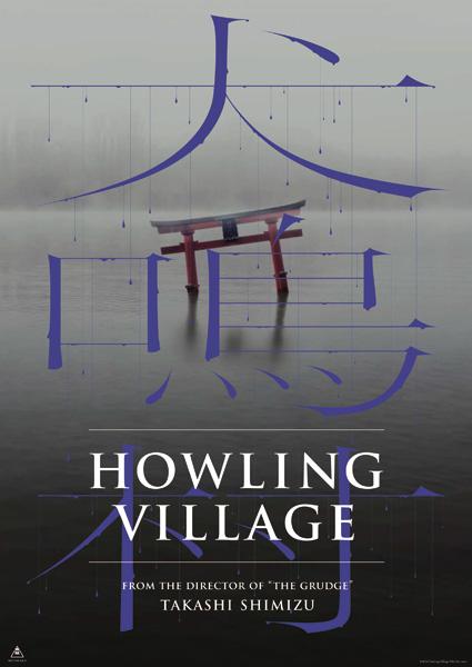 最凶心霊スポット「犬鳴村」が映画に 監督はジャパニーズホラーの第一人者の清水崇