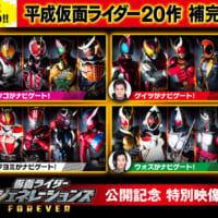 「平成仮面ライダー20作 補完計画」がビデオパスで独占無料配…