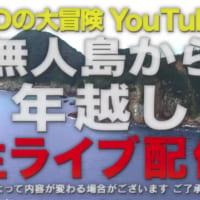 ナスDの大冒険YouTube版が「無人島から年越し生ライブ配…