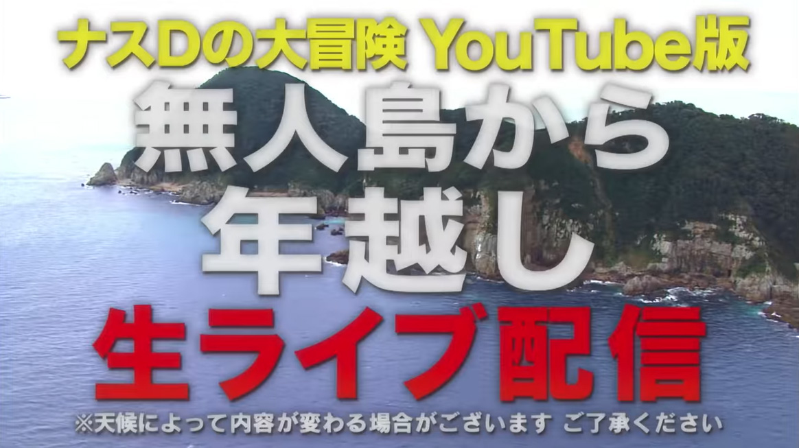 ナスDの大冒険YouTube版が「無人島から年越し生ライブ配信」を発表 8時間ぶっ通し(予定)