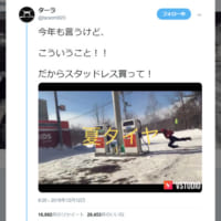 雪道でのノーマルタイヤは絶対駄目!体を張ったGS店員の動画…