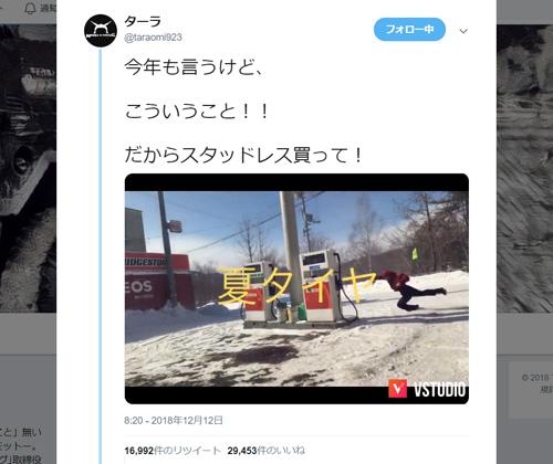 雪道でのノーマルタイヤは絶対駄目!体を張ったGS店員の動画に注目あつまる