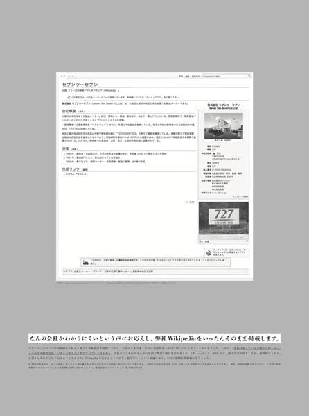 何の会社? 新幹線車窓でみかける「727」が新聞広告にWikipediaページをまんま採用