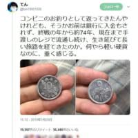 お釣りで返ってきた硬貨が1円玉でなかった件 まさかの10銭…