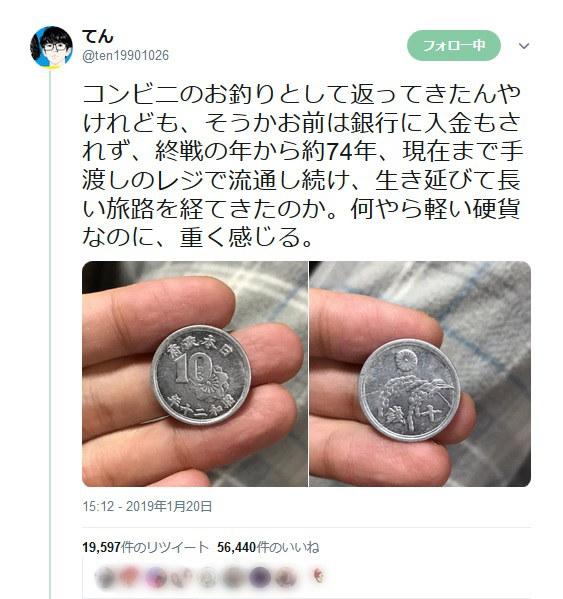 お釣りで返ってきた硬貨が1円玉でなかった件 まさかの10銭硬貨にビックリ
