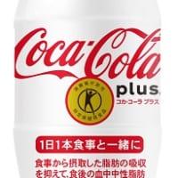 「コカ・コーラ プラス」がリニューアル 新パッケージで1月2…