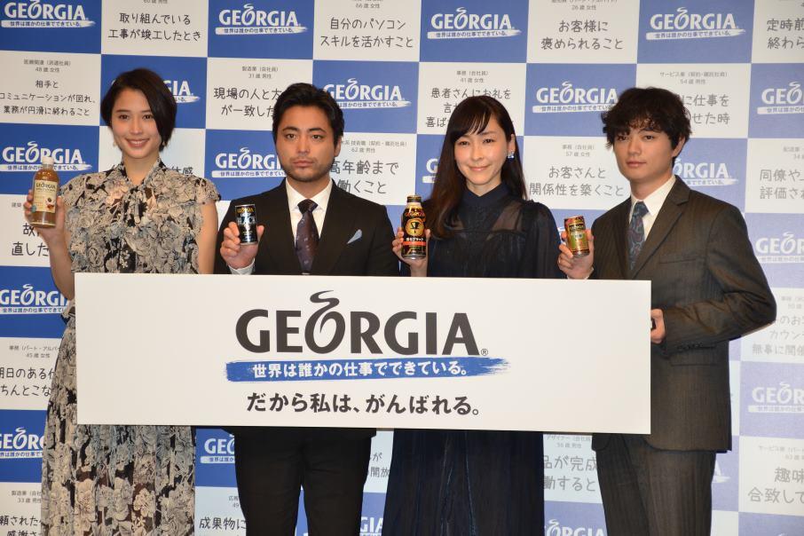 山田孝之にとって仕事のやりがいは「みんなの笑顔」 ジョージア 2019年 キャンペーン発表会