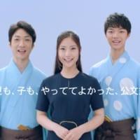 野村萬斎の長女がCMデビュー 「KUMON」新CMで親子3人…