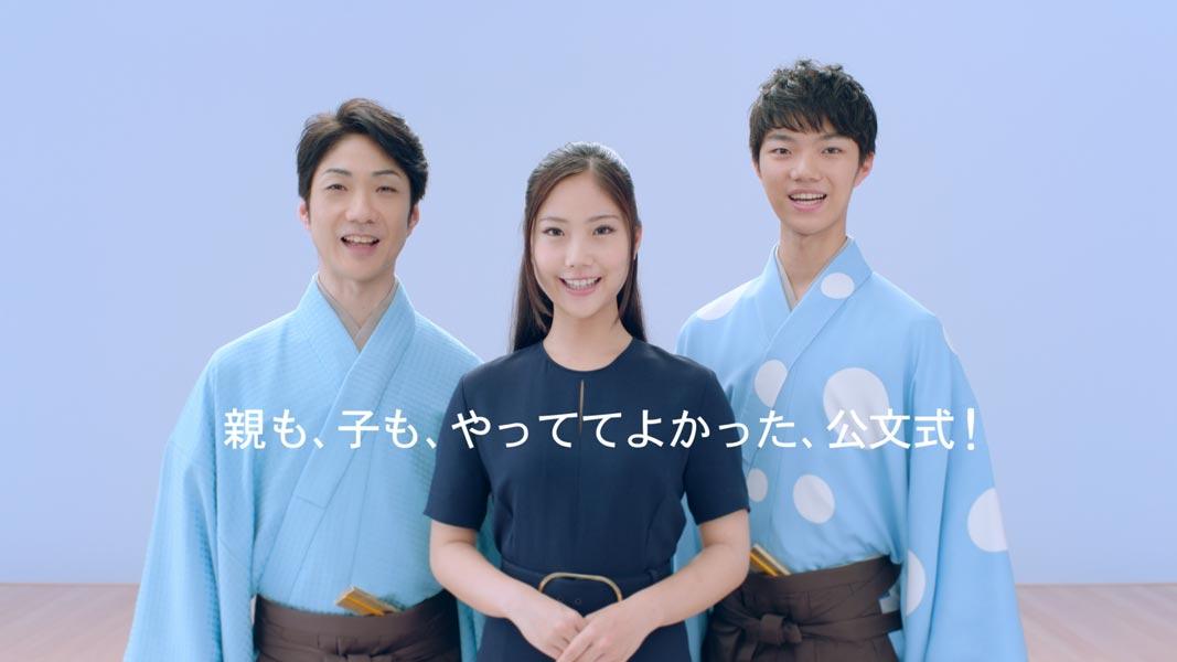 野村萬斎の長女がCMデビュー 「KUMON」新CMで親子3人の共演が実現