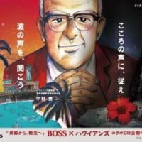 「炭鉱から観光へ」福島にハワイを作ったある男のアニメーション…