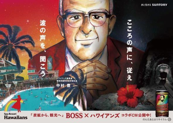 「炭鉱から観光へ」福島にハワイを作ったある男のアニメーションが激アツ!