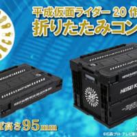 「平成仮面ライダー20作品記念」と「立花レーシングクラブ」…