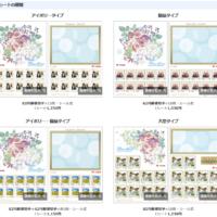 自分の写真やイラストが切手になる 日本郵便のオリジナル切手…