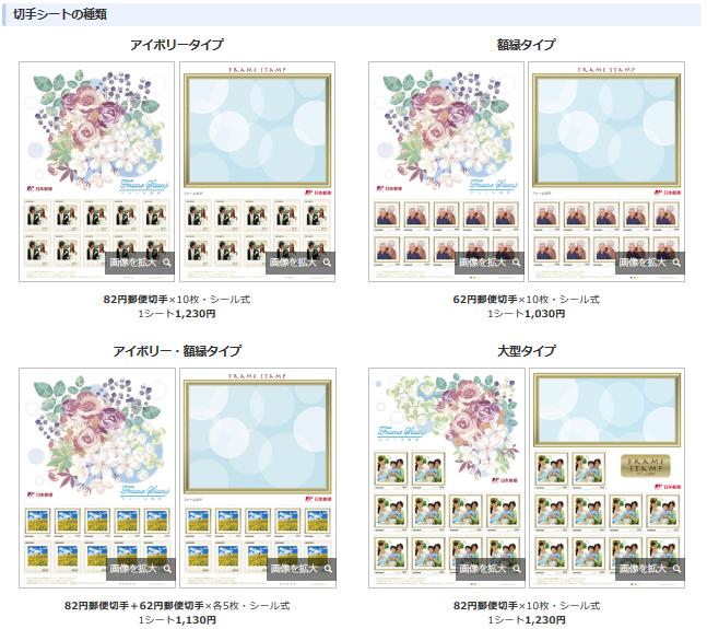 自分の写真やイラストが切手になる 日本郵便のオリジナル切手作成サービス