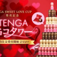 「TENGAチョコ」が3種に! さらに「TENGA チョコタ…