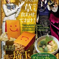 そこらへんの草味? 「翔んで埼玉」ポップコーン&ポテトが販売…